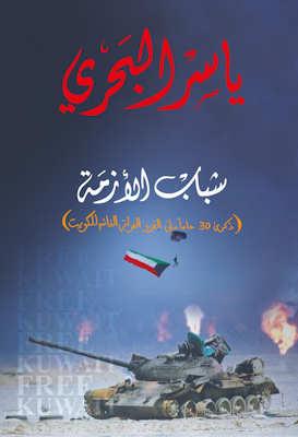 shbab al'zm@P